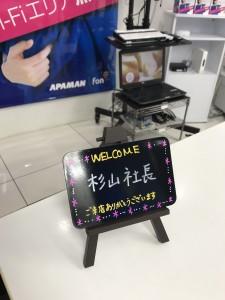 日帰り出張in埼玉