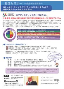 EGセミナー2020
