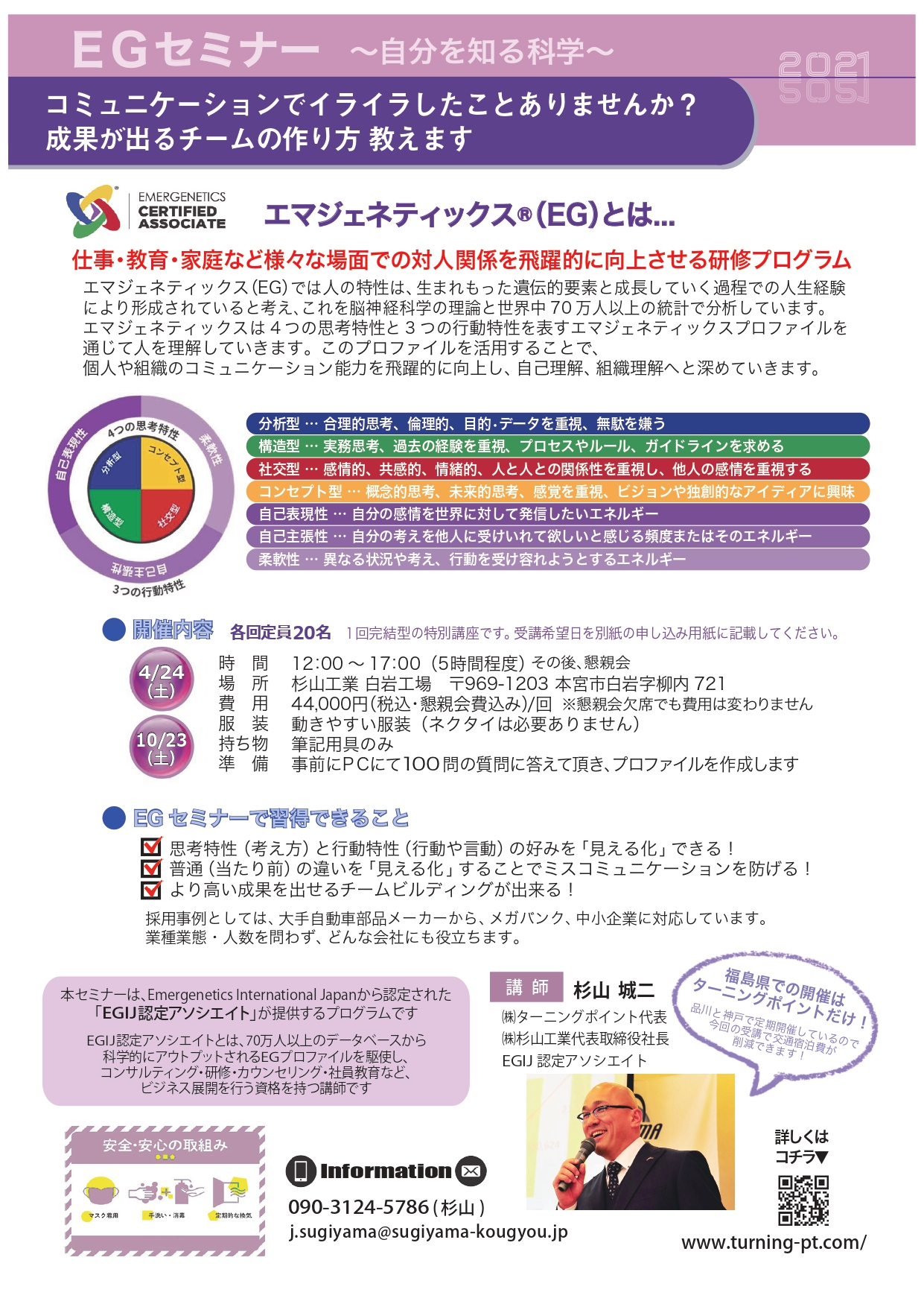 EGセミナー2021_ver2_page-0001